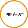 hasunuma_koe