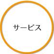hasunuma_service