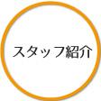 hasunuma_staff